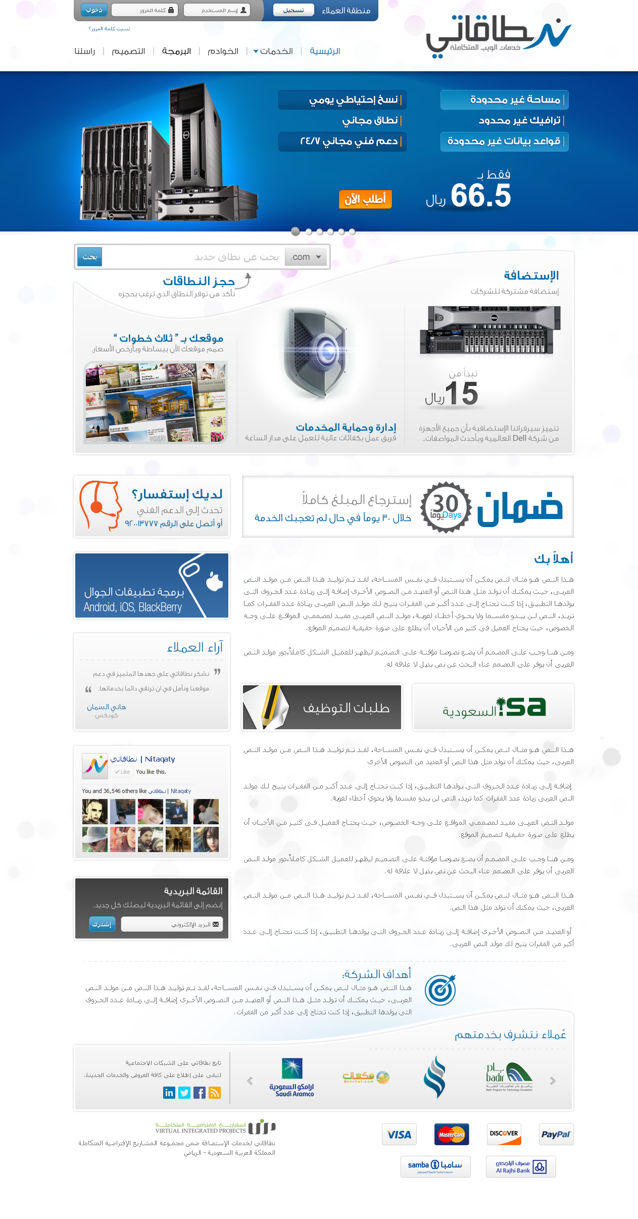 nitaqaty website